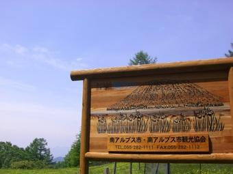 櫛形山 09 6.27 010s-.jpg