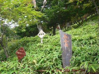 男体山 09 9-22 012s-.jpg