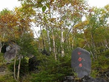 男体山 09 9-22 023s-.jpg