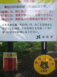 尾白川 09 7.20 001s-.jpg