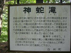 尾白川 09 7.20 016s-.jpg